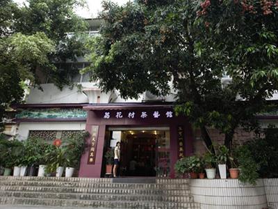 深圳市荔花村茶叶有限公司