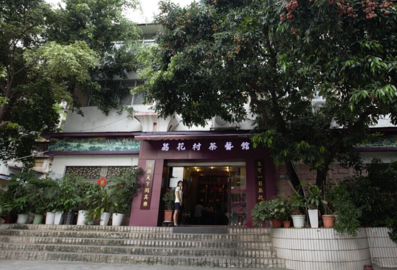 茶行业-荔花村