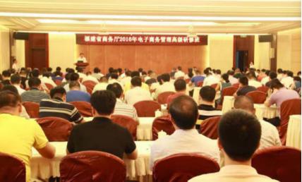 福建商务厅电子商务课程培训班