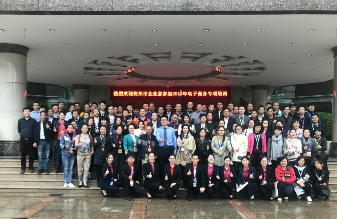 贺州商务局委培企业家电子商务课程培训班