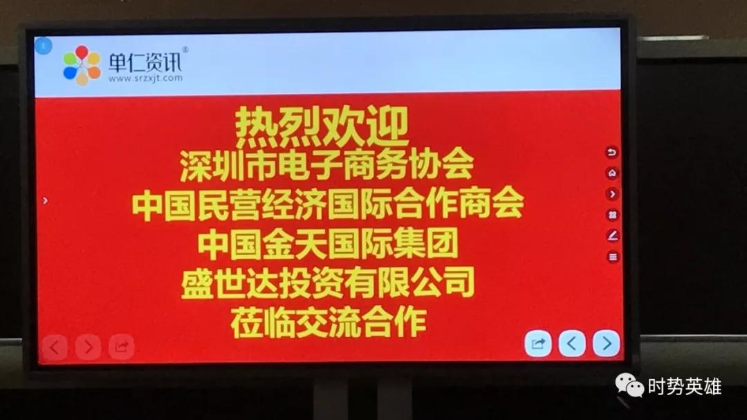 深圳市传统企业网络营销促进会接待政企走访并开展交流座谈会