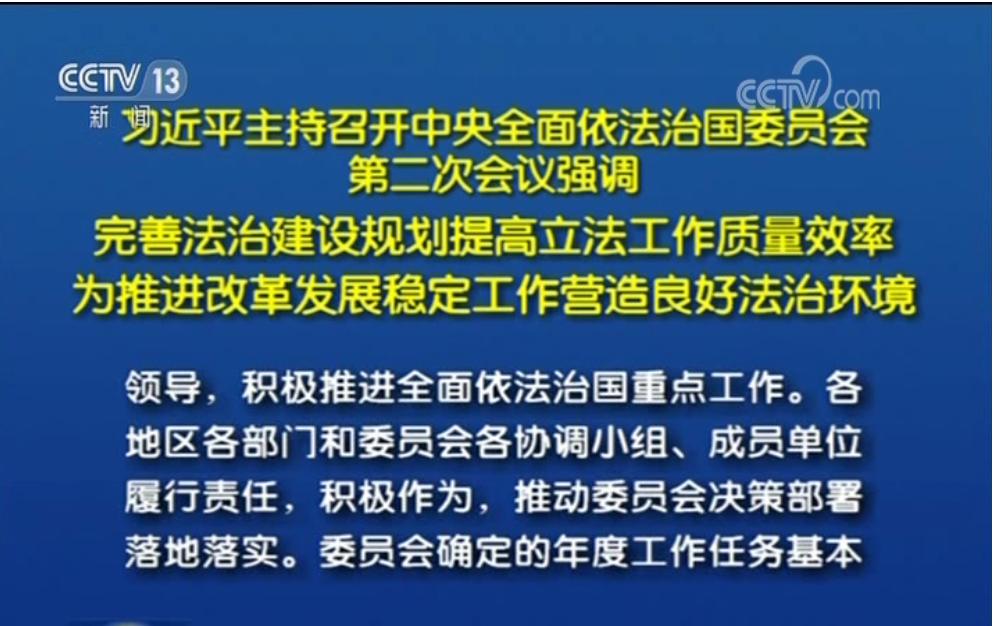 央视快评:为改革发展稳定营造良好法治环境