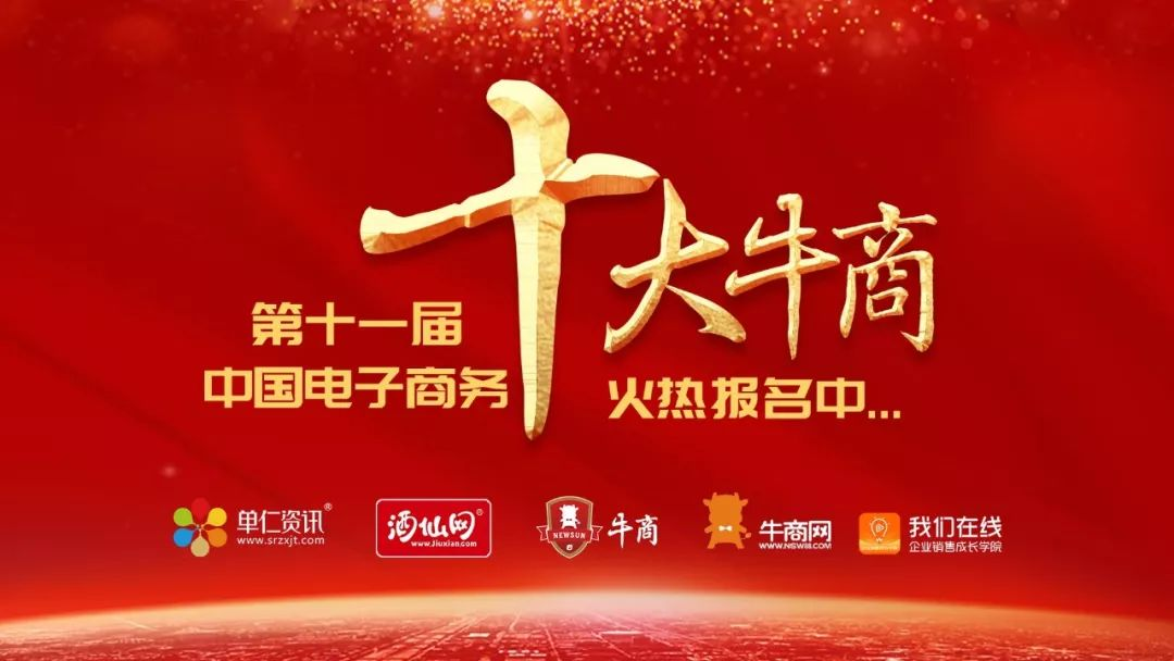 2019第十一届中国电子商务十大牛商评选正式启动!